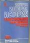 История обществознание, брой 6 - 1984г.