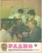 Радио, брой 9 - 1981г.