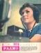 Радио, брой 6 - 1970г.