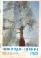 Природа и знание, брой 1 - 1982г.