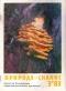 Природа и знание, брой 3 - 1983г.