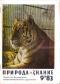 Природа и знание, брой 9 - 1983г.