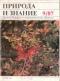 Природа и знание, брой 9 - 1987г.