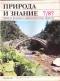 Природа и знание, брой 7 - 1987г.