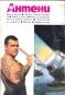 Антени, брой 94 - 1987г.- за попитика и култура