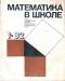 Математика в школе, 1' 82г - Научно методический журнал Министерства просвещения СССР