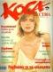 Коса & стил , Ноември Август 2003