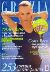 Graciq, брой 29 Юни 2006г.