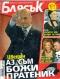 Блясък, брой 45 2008 - Цветан, Аня Пенчева, Пинк