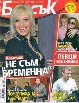 Блясък, брой 11 2009 - Камелия, Васко Кеца, Краси Аврамов, Гей Ричи, Братя Диневи