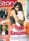 Story, Брой 3 2009 - Кали, Ваня и Весела Боневи, Ралф Файнс