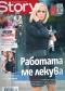 Story, Брой 39 2008 - Ива Екимова, Дженифър Анинстън