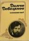 Димчо Дебелянов - Съчинения в два тома. Том 1