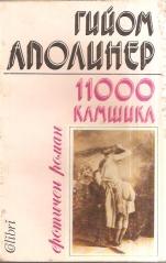 11000 КАМШИКА ИЛИ ПОХОЖДЕНИЯТА НА ЕДИН ПРИНЦ
