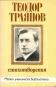 Теодор Траянов - стихотворения