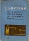 Сборник от задачи по физика за техникумите