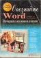 Опознайте Word for - Windows ' 95