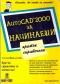 Auto Cad 2000 - за наченаещи - кратък справочник