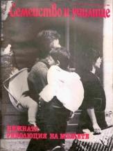 Семейство и училище, брой 12 - 1986г. Министерството на народната просвета и ЦК на съюза на българските учители