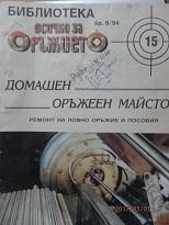 Всичко за оръжието. Бр. 9 / 1994