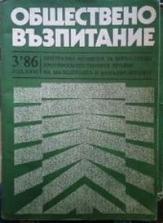 Обществено възпитание, брой 3/1986 г.