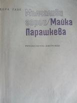 Мълчаливи герои. Майка Парашкева