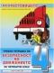 Учебна тетрадка по безопасност на движението   за 4 клас - На кръстовището