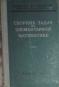 Сборник задач по елементарной математике