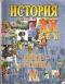 История на 20 век за 10 клас