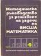 Методическо ръководство за решаване на задачи по висша математика, част 4