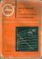 Изчисление на транзисторни устройства