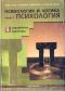 Психология и логика, част 1 - Психология за 9 клас