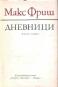 Макс Фриш - Дневници извлечения 1946 - 1949г., книга 1