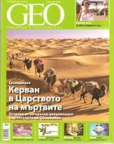 GEO ОПОЗНАВАШ И РАЗБИРАШ СВЕТА, БР. 45 - 2011г.