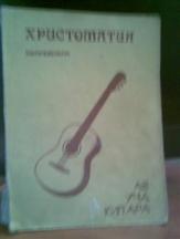 Аз уча китара - Напреднали