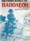 Частният живот на Наполеон