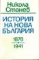 История на нова България 1878 - 1941г.