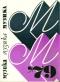 М М '79 / Музика (Музикален алманах)