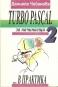 Turbo Pascal за наченаещи, 2 част