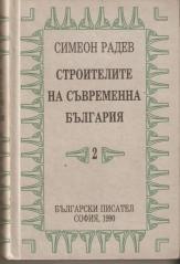 Строителите на съвременна България, том 2 - РЕГЕНТСТВОТО