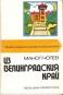 Из Велинградския край - Малка туристическа библиотека