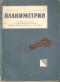 Планиметрия - учебник за 9 клас на общо образователните трудовополитехнически училища