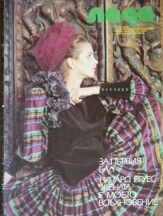 Списание Лада, БР. 3 - 1989 г.