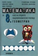 Математика за 8 клас - Алгебра и Геометрия