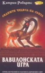 Седемте чудеса на света: Вавилонската игра