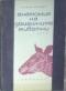 Анатомия на домашните животни / том 3
