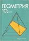 Геометрия за 10 клас на единното средно политехническо училище