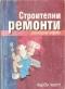 СТРОИТЕЛНИ РЕМОНТИ - ЧАСТ 1 - РАЗХОДНИ НОРМИ
