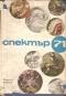 СПЕКТЪР' 71 - Книга за наука, техника и култура