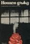 Нощен дъжд - Съвременна английска поезия